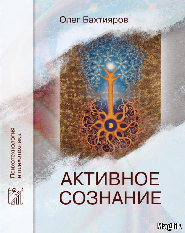 Олег бахтияров, активное сознание – скачать в fb2, epub, pdf, txt.